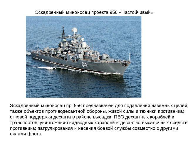 Эскадренный миноносец проекта 956 «Настойчивый» Эскадренный миноносец пр. 956...