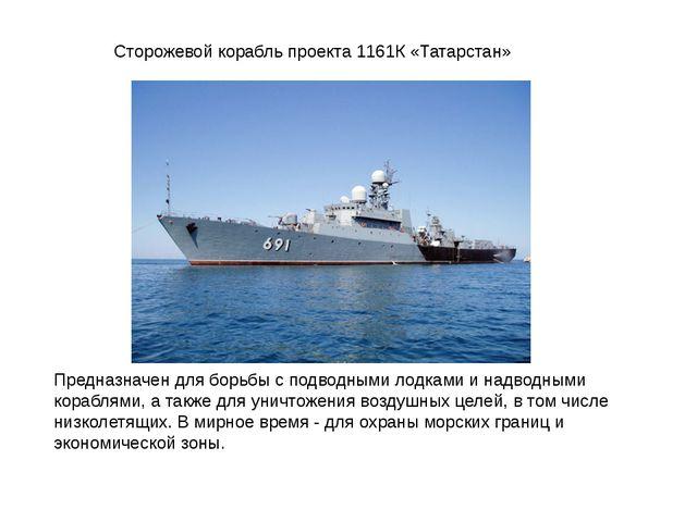 Сторожевой корабль проекта 1161К «Татарстан» Предназначен для борьбы с подвод...