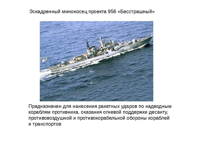 Эскадренный миноносец проекта 956 «Бесстрашный» Предназначен для нанесения ра...
