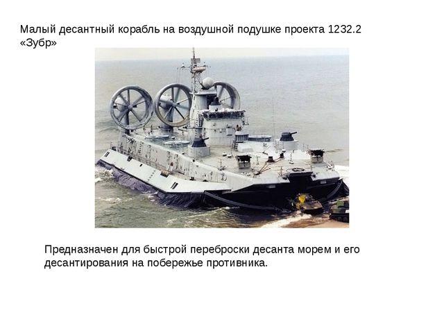 Малый десантный корабль на воздушной подушке проекта 1232.2 «Зубр» Предназнач...