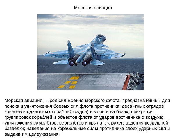 Морская авиация Морская авиация— род сил Военно-морского флота, предназначен...