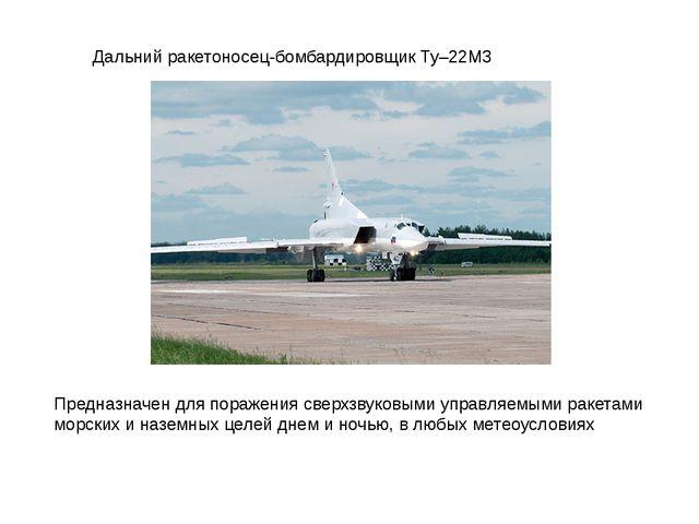 Дальний ракетоносец-бомбардировщик Ту–22М3 Предназначен для поражения сверхзв...