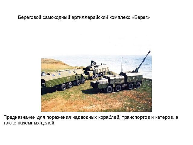 Береговой самоходный артиллерийский комплекс «Берег» Предназначен для поражен...