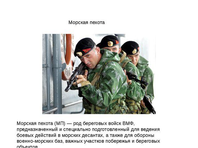 Морская пехота Морская пехота (МП) — род береговых войск ВМФ, предназначенный...