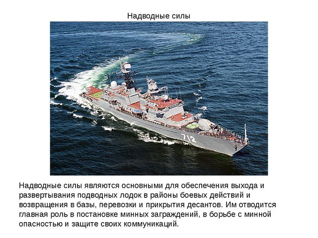 Надводные силы Надводные силы являются основными для обеспечения выхода и раз...