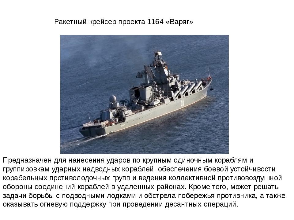 Ракетный крейсер проекта 1164 «Варяг» Предназначен для нанесения ударов по кр...