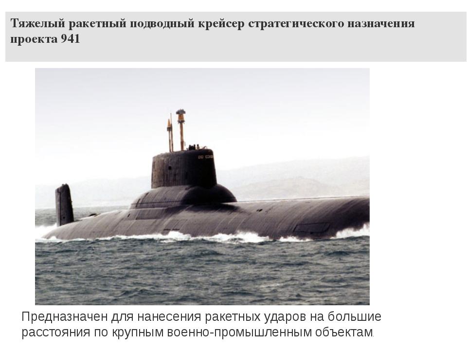 Тяжелый ракетный подводный крейсер стратегического назначения проекта 941 Пре...