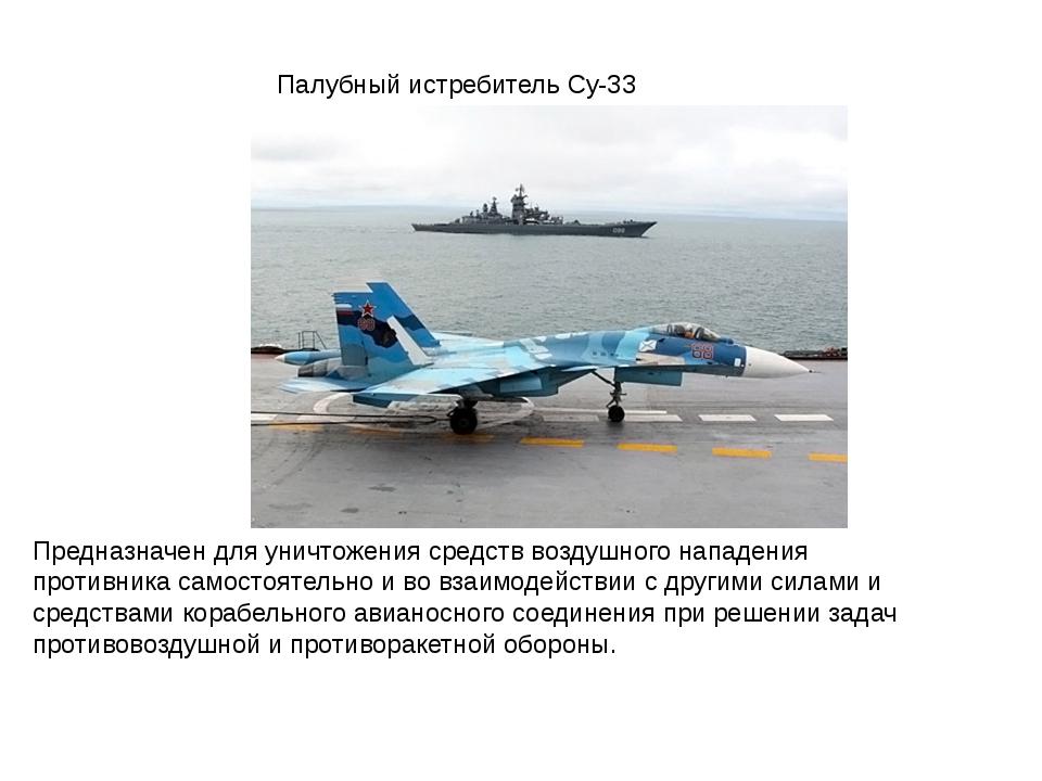 Палубный истребитель Су-33 Предназначен для уничтожения средств воздушного на...