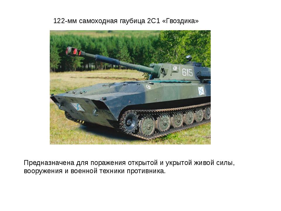 122-мм самоходная гаубица 2С1 «Гвоздика» Предназначена для поражения открытой...
