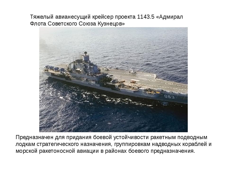 Тяжелый авианесущий крейсер проекта 1143.5 «Адмирал Флота Советского Союза Ку...