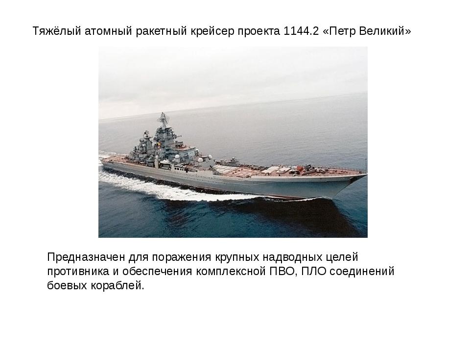 Тяжёлый атомный ракетный крейсер проекта 1144.2 «Петр Великий» Предназначен д...