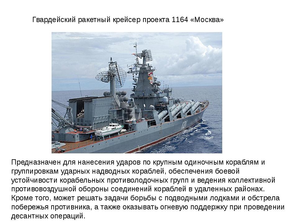 Гвардейский ракетный крейсер проекта 1164 «Москва» Предназначен для нанесения...