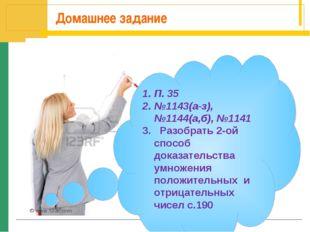 Домашнее задание П. 35 №1143(а-з), №1144(а,б), №1141 3. Разобрать 2-ой способ