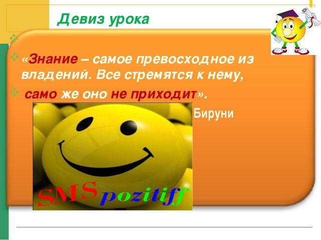 Девиз урока «Знание – самое превосходное из владений. Все стремятся к нему, с...