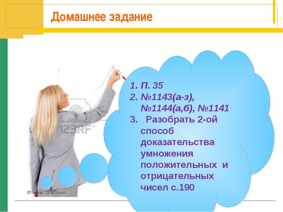 Домашнее задание П. 35 №1143(а-з), №1144(а,б), №1141 3. Разобрать 2-ой способ...