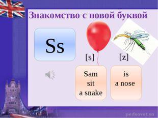 Знакомство с новой буквой [z] [s] Ss Sam sit a snake is a nose