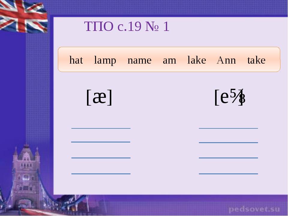 ТПО с.19 № 1 [æ] [eɪ] hat lamp name am lake Ann take