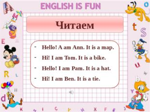 Читаем Hello! A am Ann. It is a map. Hi! I am Tom. It is a bike. Hello! I am