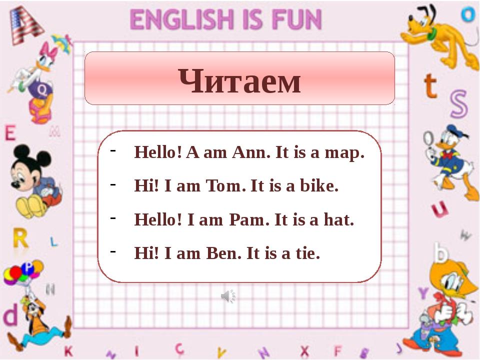 Читаем Hello! A am Ann. It is a map. Hi! I am Tom. It is a bike. Hello! I am...