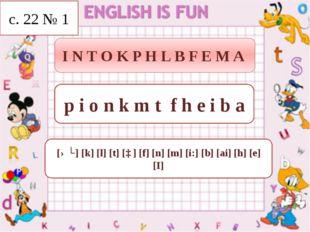 I N T O K P H L B F E M A p i o n k m t f h e i b a [əʊ] [k] [l] [t] [ɒ] [f]