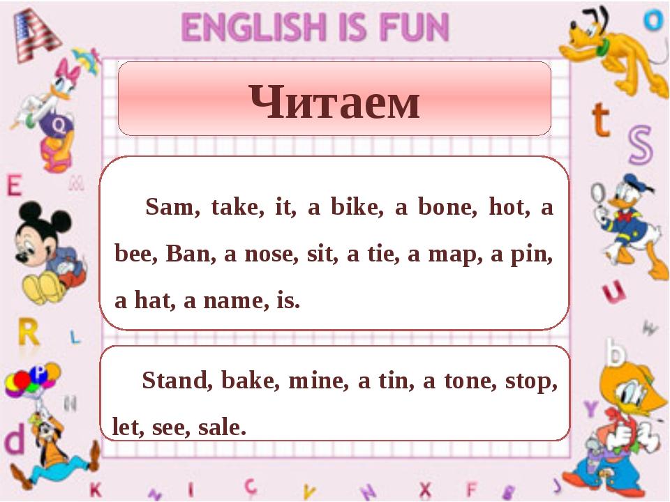 Читаем Sam, take, it, a bike, a bone, hot, a bee, Ban, a nose, sit, a tie, a...