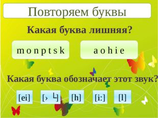 Повторяем буквы m o n p t s k a o h i e Какая буква лишняя? Какая буква обозн