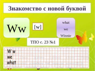 Знакомство с новой буквой Ww [w] what we Winnie ТПО с. 23 №1