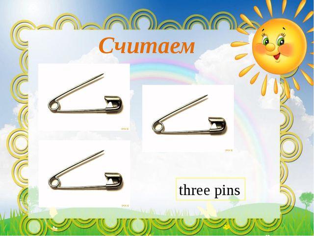 Считаем three pins