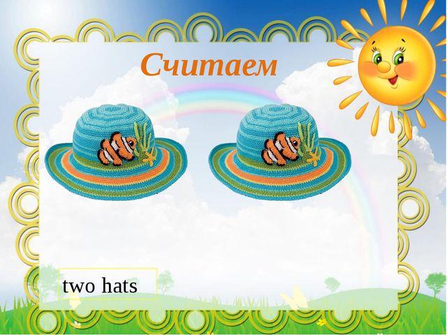 Считаем two hats