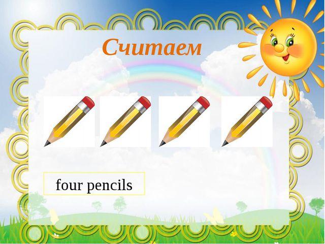Считаем four pencils