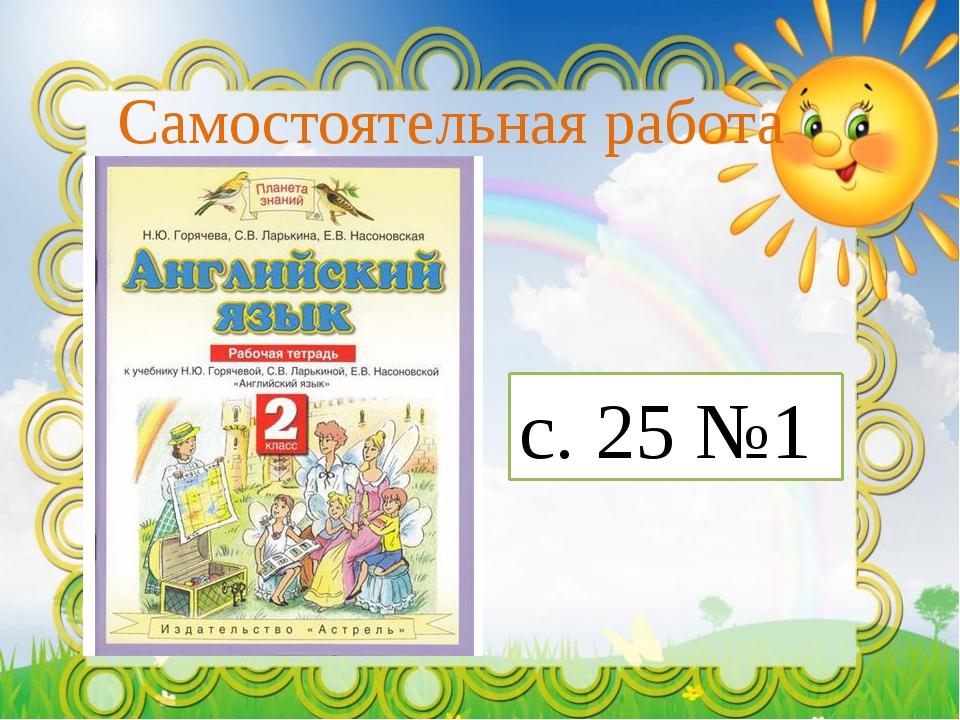 c. 25 №1 Самостоятельная работа