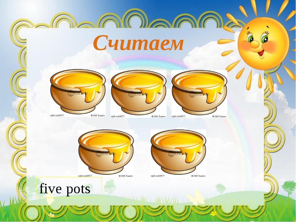 Считаем five pots