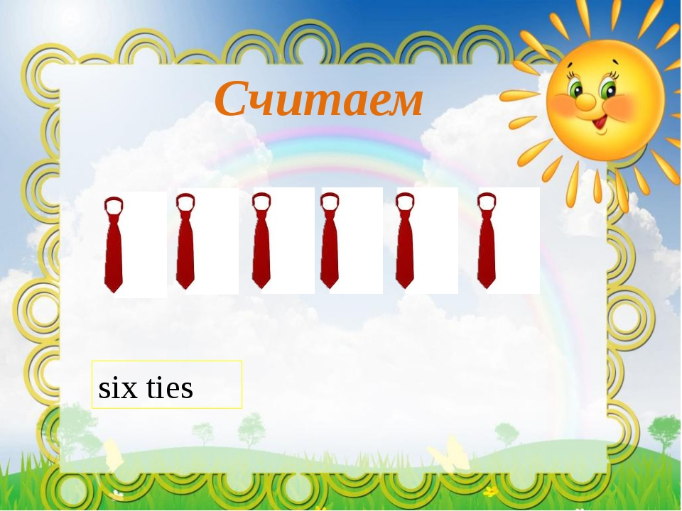 Считаем six ties