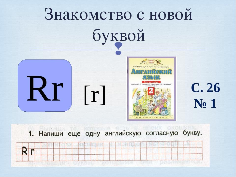 Знакомство с новой буквой Rr [r] С. 26 № 1 