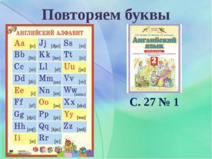 Повторяем буквы С. 27 № 1