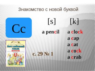Знакомство с новой буквой [s] [k] Cc a pencil a clock a cap a cat a cock a cr
