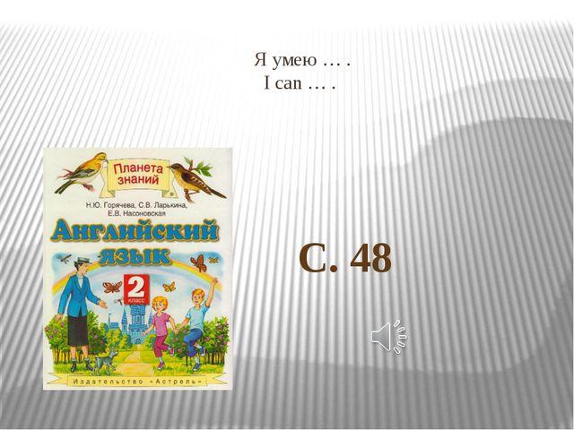 Я умею … . I can … . С. 48