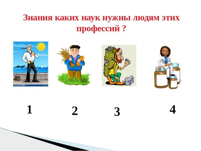 Знания каких наук нужны людям этих профессий ? 1 2 3 4