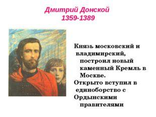 Дмитрий Донской 1359-1389 Князь московский и владимирский, построил новый ка