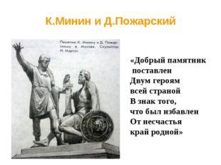 К.Минин и Д.Пожарский «Добрый памятник поставлен Двум героям всей страной В з