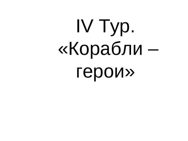 IV Тур. «Корабли – герои»