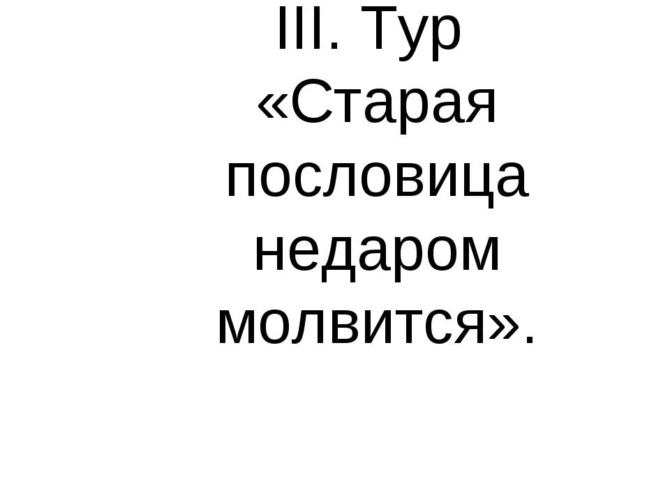III. Тур «Старая пословица недаром молвится».
