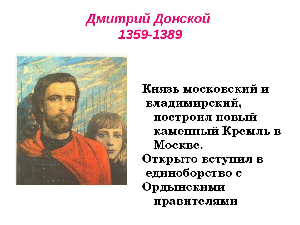 Дмитрий Донской 1359-1389 Князь московский и владимирский, построил новый ка...
