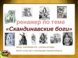 Тренажер по теме «Скандинавские боги» Автор: Анисимова И.Б., учитель истории