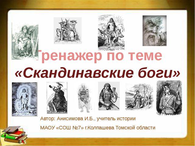 Тренажер по теме «Скандинавские боги» Автор: Анисимова И.Б., учитель истории...