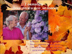 Бабушке - солнышко, дедушке - стих, Много здоровья вам на двоих, Счастья жела