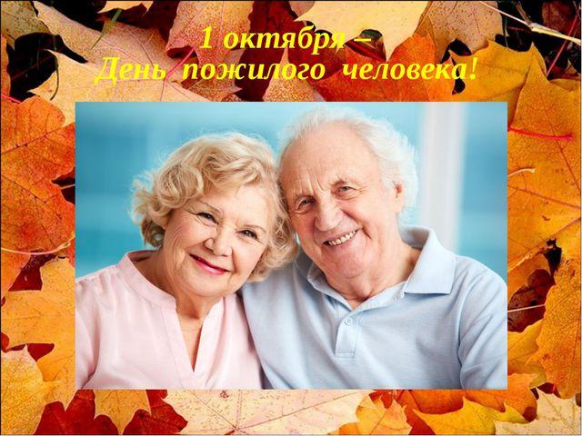 1 октября – День пожилого человека!