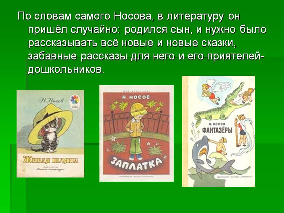 http://900igr.net/datas/literatura/Rasskazy-Nosova/0014-014-Po-slovam-samogo-Nosova-v-literaturu-on-prishjol-sluchajno-rodilsja-syn.jpg