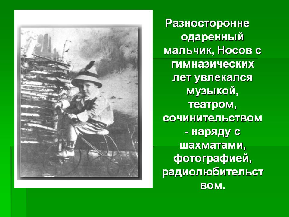 http://900igr.net/datas/literatura/Rasskazy-Nosova/0011-011-Raznostoronne-odarennyj-malchik-Nosov-s-gimnazicheskikh-let-uvlekalsja.jpg