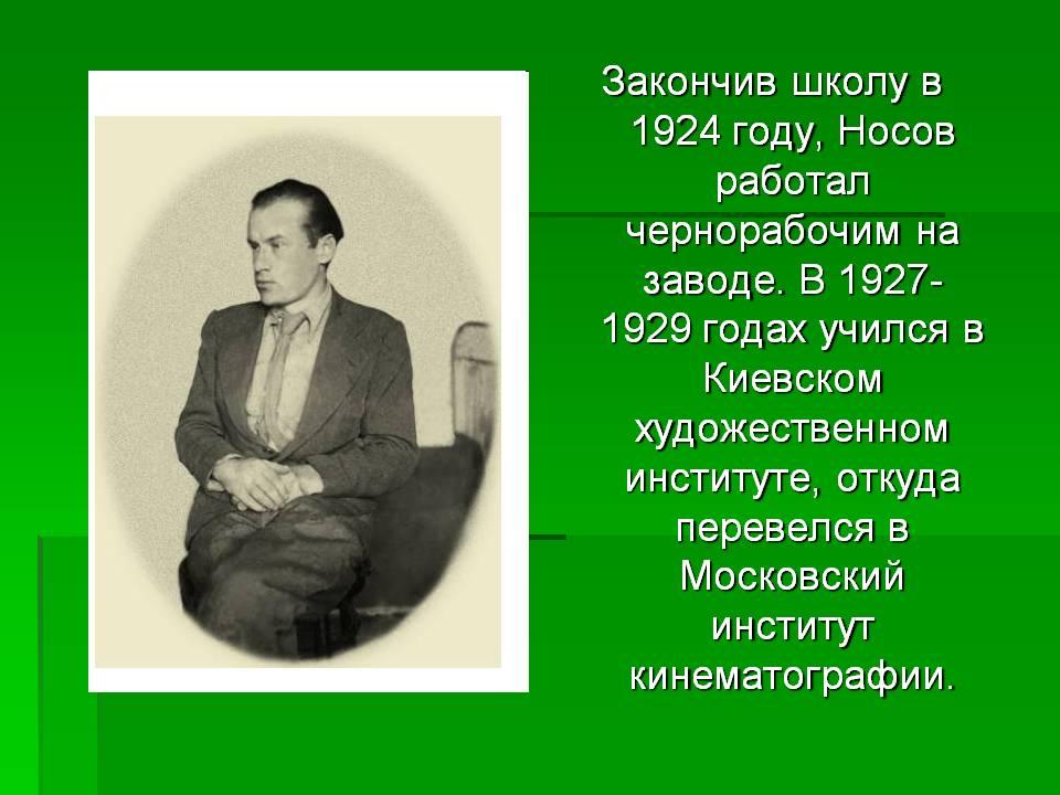 http://900igr.net/datas/literatura/Rasskazy-Nosova/0012-012-Zakonchiv-shkolu-v-1924-godu-Nosov-rabotal-chernorabochim-na-zavode.jpg